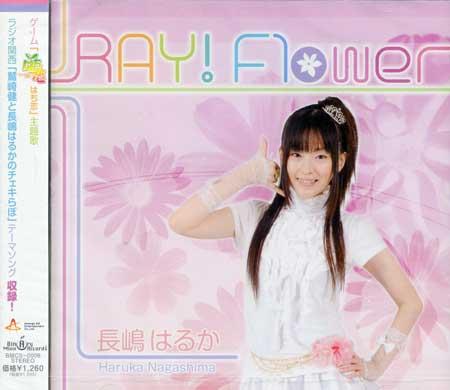 RAY!Flower 長嶋はるか 【CD】【RCP】