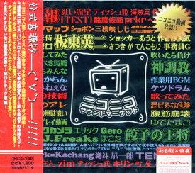 ニコニコサウンドマーケット Vol.1 オムニバス 【CD】