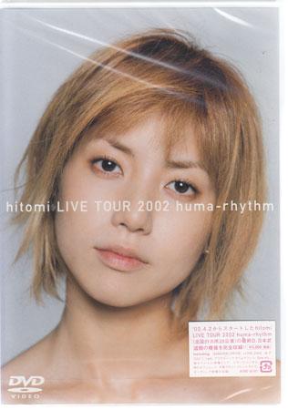 hitomi LIVE TOUR 2002 huma-rhythm hitomi 【DVD】【RCP】