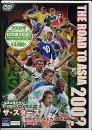 2002ワールドカップ出場全32カ国プレビュー[ザ・スターズ]【DVD/サッカー】