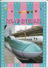 みんなの新幹線: だいすき!e5系 【DVD】【RCP】