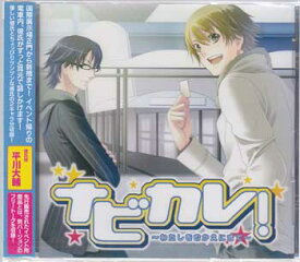 ナビカレ!〜わたしをむかえにきて〜 【CD】