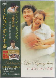 Addicted to LEE Byung-hum イ ビョンホン中毒 【DVD】
