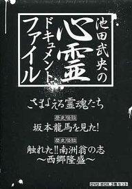 池田武央の心霊ドキュメント ファイル DVD BOX 3巻セット 【DVD】【ポイント2倍 今月のSALE対象商品】