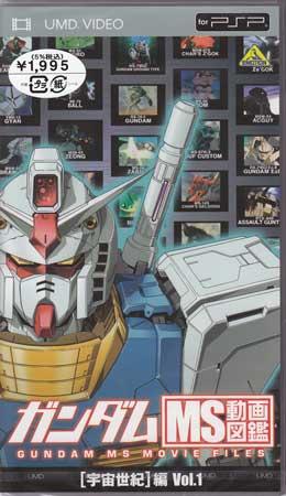 ガンダム MS動画図鑑 「宇宙世紀」編 Vol.1 【UMD】【RCP】
