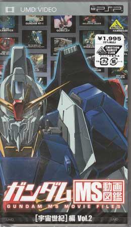 ガンダム MS動画図鑑 「宇宙世紀」編 Vol.2 【UMD】【RCP】