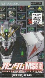 ガンダム MS動画図鑑 「宇宙世紀」編 Vol.3 【UMD】【RCP】