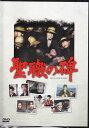 聖職の碑 【DVD】【RCP】