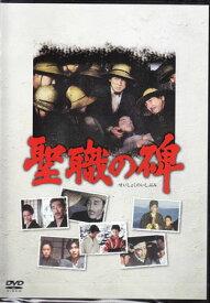 聖職の碑 【DVD】