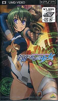 宇宙をかける少女 Volume 2 【UMD】【RCP】