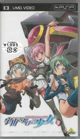 宇宙をかける少女 Volume 9 最終巻 【UMD】