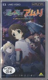 星の海のアムリ 【DVD】【RCP】