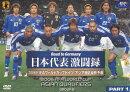 日本代表激闘録2006FIFAワールドカップドイツアジア地区最終予選グループBPART.1【DVD/スポーツ/サッカー】