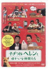 子ぎつねヘレンとゆかいな仲間たち 【DVD】