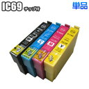 IC69 【単品】 互換インク EPSON エプソン ICBK69L ICC69 ICM69 ICY69 ic4cl69 PX-045A PX-105 PX-405A PX-435A PX-50…
