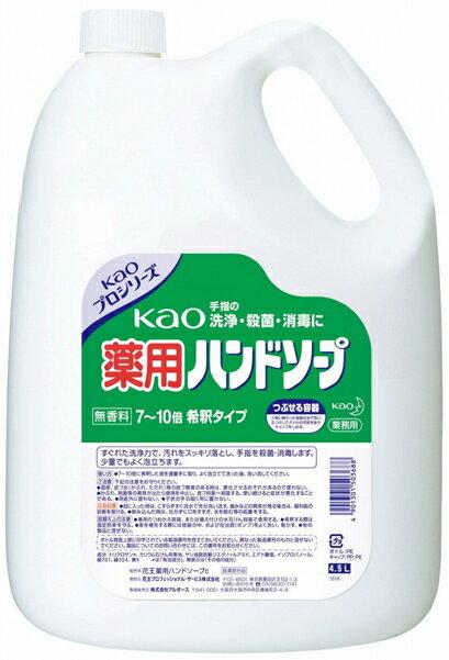 花王 薬用ハンドソープ 4.5L×1本【業務用/希釈/大容量/手洗い/消毒】
