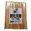 黒竹箸天削 21cm 100膳入り【業務用/色つき】