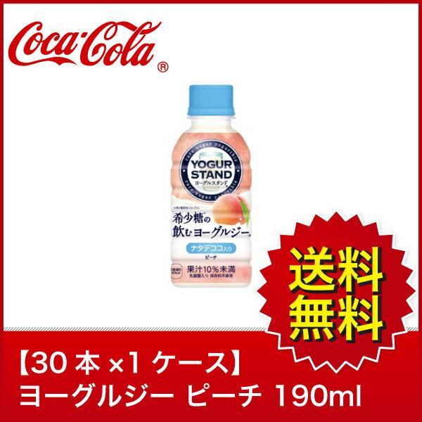 【送料無料】【30本×1ケース】ヨーグルスタンド 希少糖の飲むヨーグルジー ピーチ 190mlPET