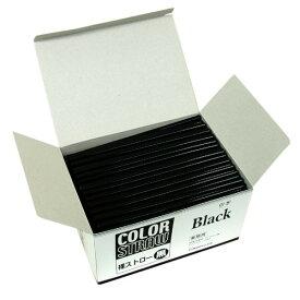 裸ストロー 黒 (500本入り)×20箱(ケース) 【業務用】