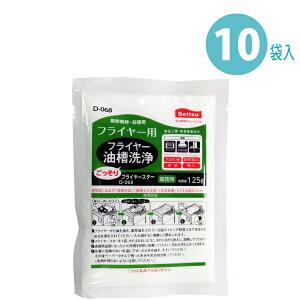 摂津製油 フライヤースター 125g×10袋【業務用/フライヤー/洗浄剤】