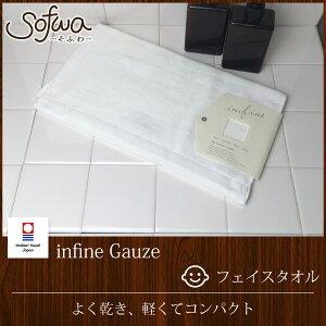 今治タオルフェイスタオル/infineGauze【ガーゼ/中厚】メール便対応可能商品送料無料