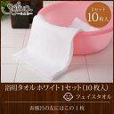 浴用タオル ホワイト 1セット(10枚入)