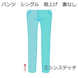 リフォーム 衣類関連 お直し 裾上げ 丈上げ 洋服お直し レディース メンズ パンツ 裏地なし 丈を短くする サイズ直し 丈 裾直し