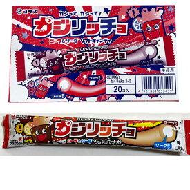 【駄菓子】カジリッチョ (コーラ&ソーダ) ソフトキャンディ 20本入(コリス)
