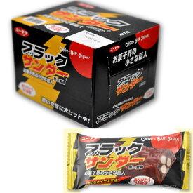 【駄菓子チョコ】ブラックサンダーココアクッキークランチ20本