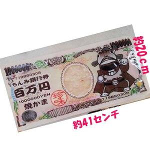 タクマ食品 百万円焼かま(珍味)10枚