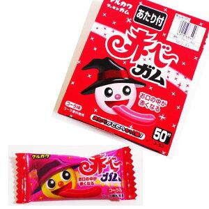 赤ベ〜ガム ×50個 (丸川製菓)