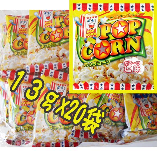 ポップコーンしお味13gx20入袋(やおきん)