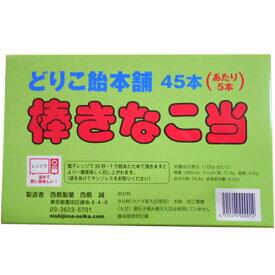 棒きなこ当45本どりこ飴本舗 (西島製菓)