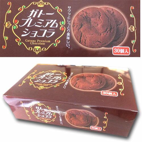 値下げ!!【駄菓子チョコクッキー】ガトープレミアムショコラ30個