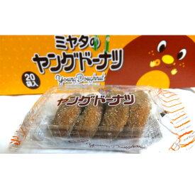 【駄菓子】ヤングドーナツ(4コ入り)x20袋(ミヤタ製菓)