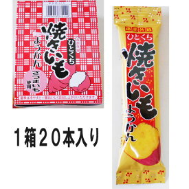 【当店オススメ】ひとくち 焼き芋ようかん26gx20個(やおきん)