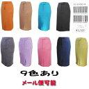 【定価3300円→さらに値下げ!】ジャージニット素材のセンタースリットスカート(9色あり)サイズS・M・Lあり