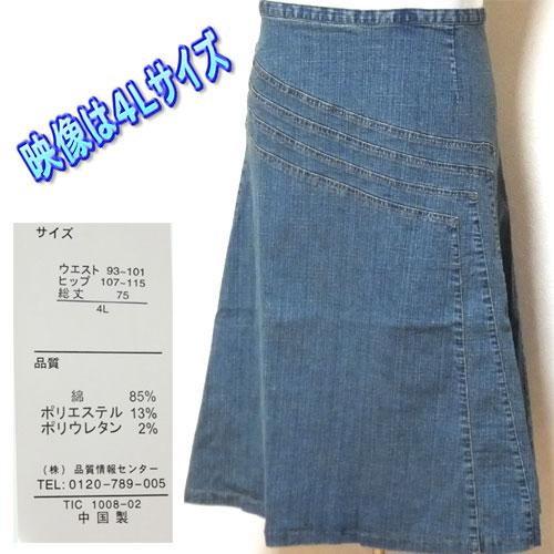デニム素材のフレアースカート5L寸サイドゴム付き仕立て