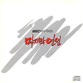 韓国ドラマOST / 『最後の恋人』