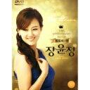 チャン・ユンジョン / 『トロット・クイーン :10周年ベスト DVD』