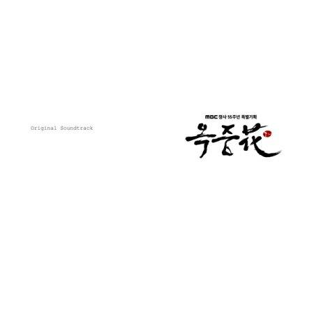 韓国ドラマOST / 『オクニョ 運命の女』獄中花(オクチュンファ) (MBC週末ドラマ)