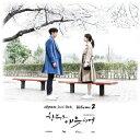 韓国ドラマOST / 『むやみに切なく』 OST VOL.2 (MBC水木ドラマ) ランキングお取り寄せ