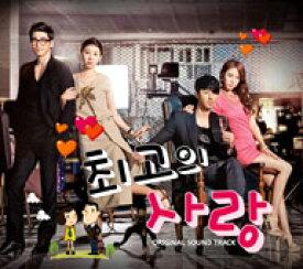 韓国ドラマOST『最高の愛』