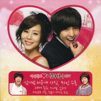 韓国ドラマOST (tvN) / 『I LOVE イ・テリ』アイ・ラブ・イタリー