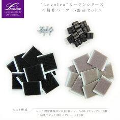 Levolva<レヴォルヴァ>カーテンシリーズ<補修パーツ小部品セット>/LVCK-1