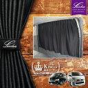 Levolva 200系ハイエース(スーパーGL標準ボディ車)専用間仕切りカーテンセット/セパレートカーテン/センターカーテン【車中泊 グッズ…