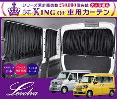 Levolva<レヴォルヴァ>JJ1系/JJ2系NVAN・NNVAN+STYLE(ハイルーフ車)専用サイドカーテンセット/LVC-58
