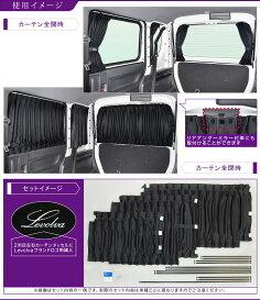 Levolva<レヴォルヴァ>JJ1系/JJ2系NVAN・NNVAN+STYLE(ハイルーフ車)専用サイドカーテンセット/LVC-58使用イメージ