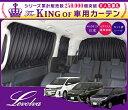 Levolva 80系ノア/ヴォクシー/エスクァイア(ハイブリッド含む)サイドカーテンセット【ZWR80系 ZRR80系 ZRR85系/NOAH/VOXY/車用カーテ…