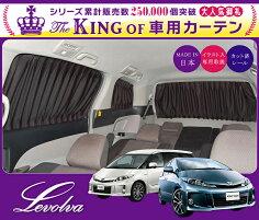 Levolva<レヴォルヴァ>ACR50系/GSR50系エスティマ専用サイドカーテンセット/LVC-1